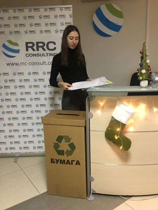 Сбор макулатуры в офисе рекрутинговой компании RRC Consulting
